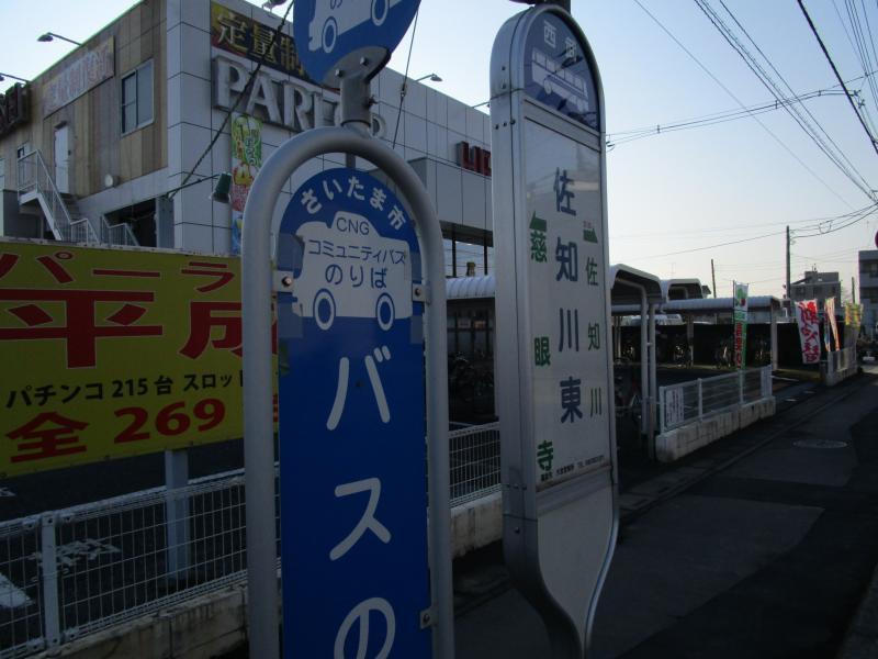 「佐知川東」バス停留所