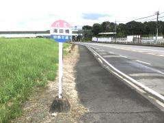 「湯田橋」バス停留所