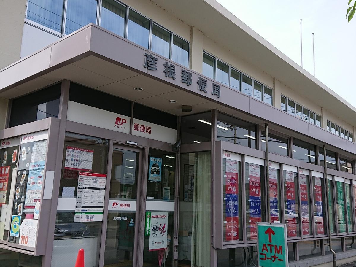 彦根郵便局 ゆうゆう窓口