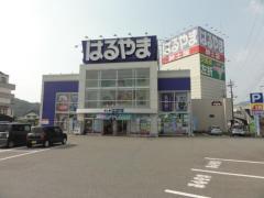 はるやま和田山店