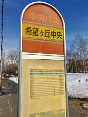 「希望ケ丘中央」バス停留所