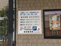 島田整骨院