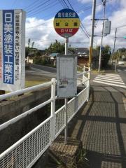 「城公園」バス停留所