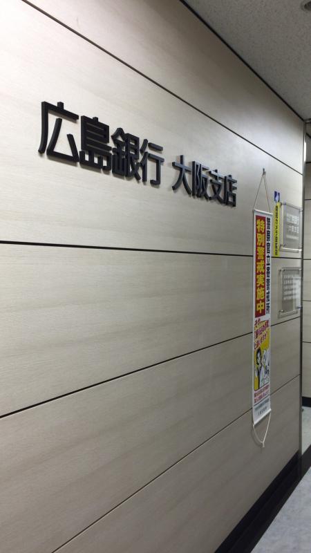 支店 広島 銀行 大阪
