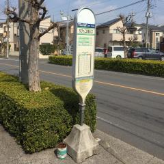 「ちびっこ広場入口」バス停留所