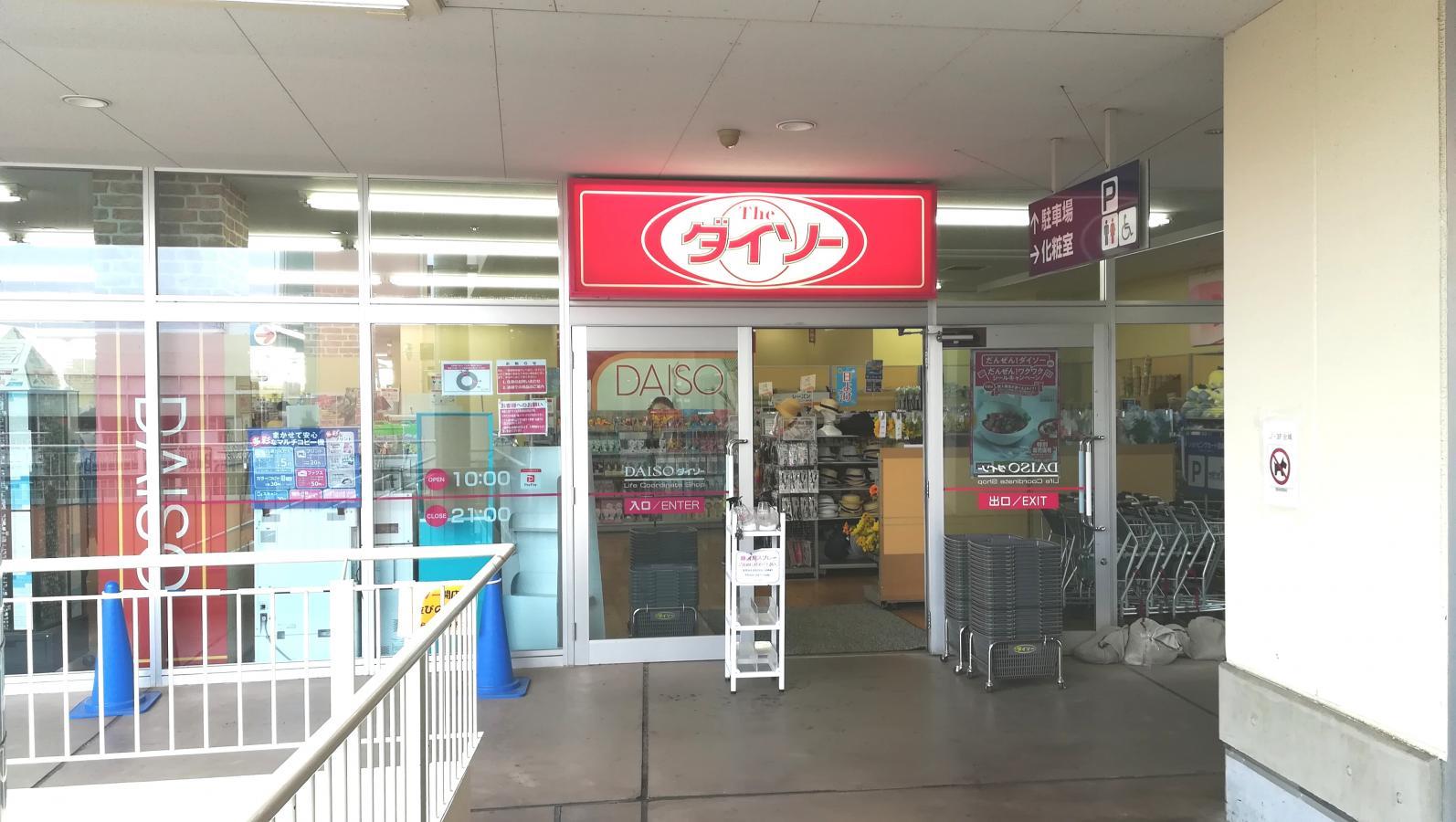 ザ・ダイソー アクロスプラザ三芳店
