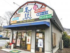 大宝堂谷川書店