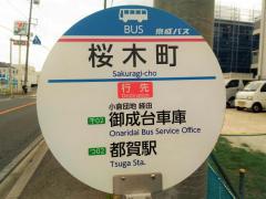 「桜木町」バス停留所