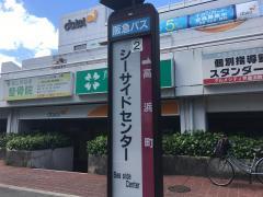 「シーサイドセンター」バス停留所