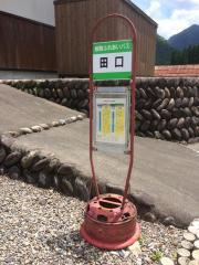 「田口」バス停留所