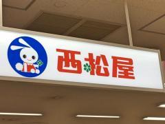西松屋 ゆめタウン大竹店