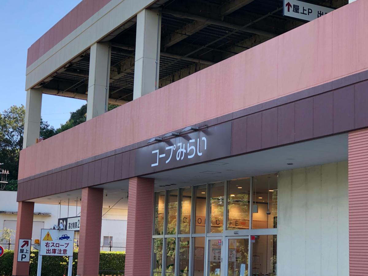 貝取 コープ 【ホームズ】医療モール永山の建物情報|東京都多摩市貝取3丁目6