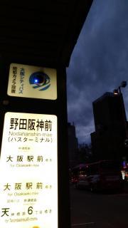 「野田阪神前」バス停留所