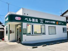 ベル薬局 山田店