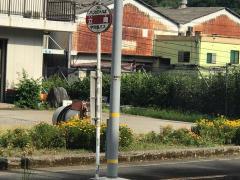 「立間」バス停留所