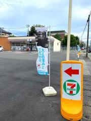 セブンイレブン 熊本水前寺5丁目店