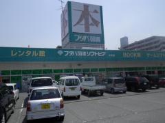 フタバ図書 大竹店