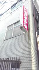松浦整骨院
