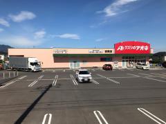 クスリのアオキ 吉岡店