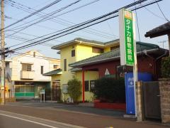 タナカ動物病院