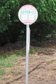 「松ノ木平第一入口」バス停留所