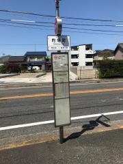 「的場町」バス停留所