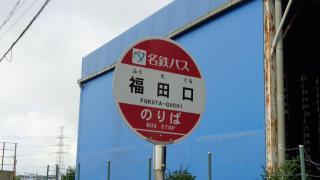 「福田口」バス停留所