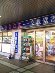 文教堂 秦野駅前店