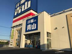 洋服の青山 三島川之江店