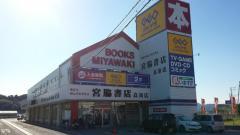 宮脇書店 高須店