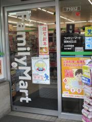 ファミリーマート 松山店