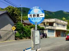 「芳野第一」バス停留所