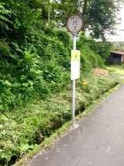 「旭」バス停留所