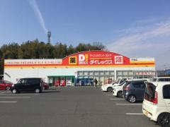 ダイレックス 平島店