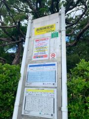 「赤間神宮前」バス停留所