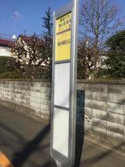 「旭ケ丘住宅」バス停留所