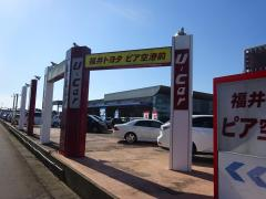福井トヨタ自動車空港前店