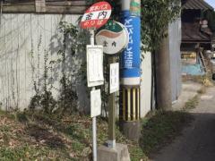 「金内」バス停留所