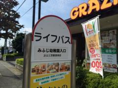 「みふじ幼稚園入口」バス停留所