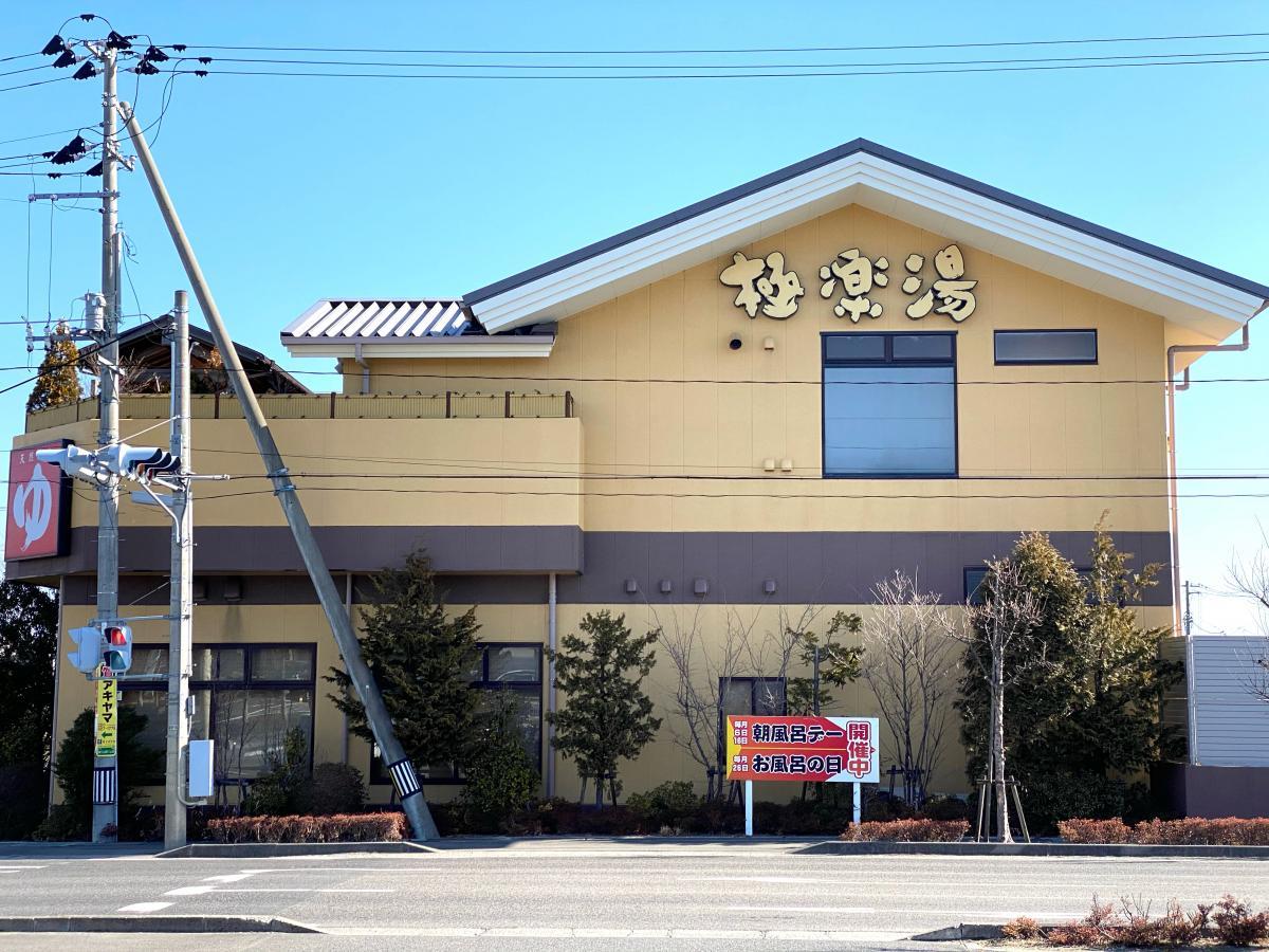 天然温泉極楽湯福島郡山店