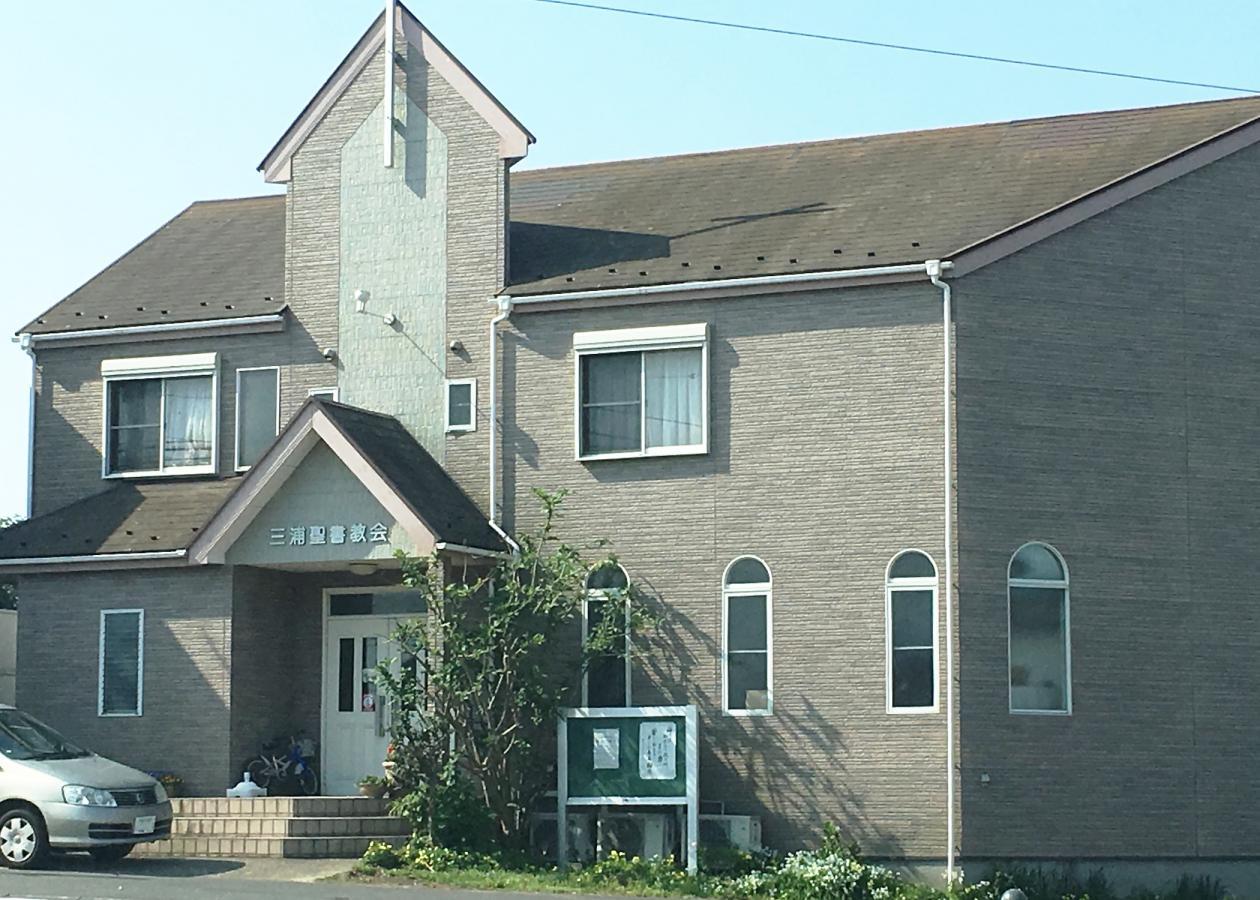 三浦聖書教会