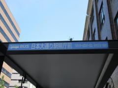「日本大通り駅県庁前」バス停留所
