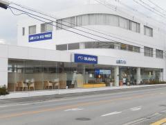 山梨スバル自動車本社・甲府富士見通り店