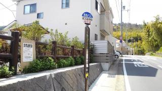 「第二大山崎小学校前」バス停留所