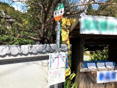 「鷹の巣」バス停留所