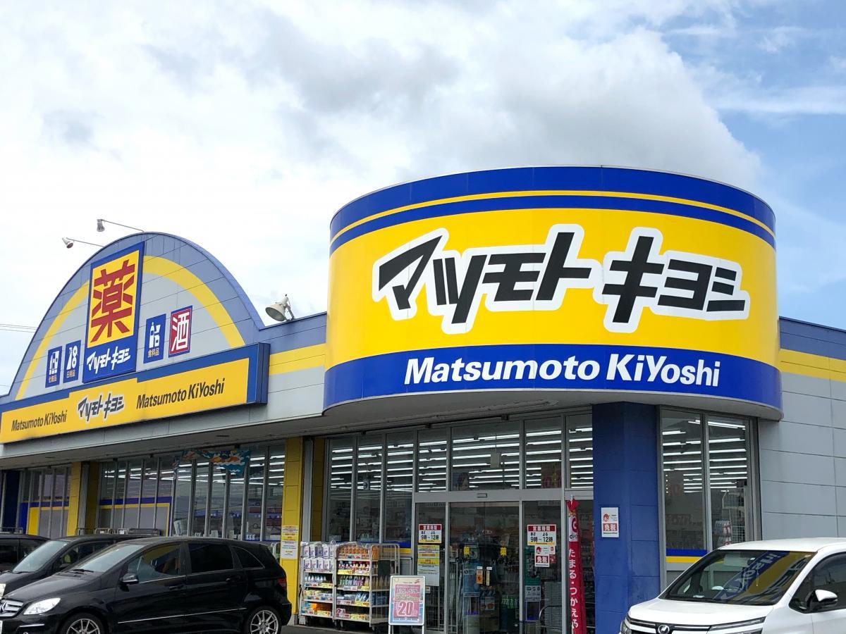 マツモトキヨシ花棚店