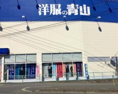 洋服の青山 下館店