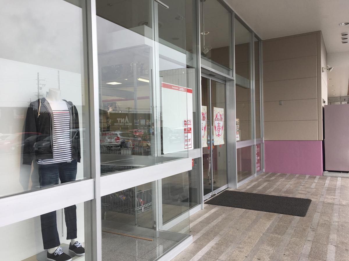 マーケットピア】ファッションセンターしまむら 春日井店のコメント一覧