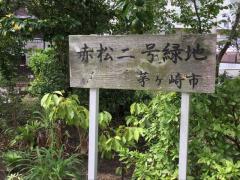 赤松二号緑地