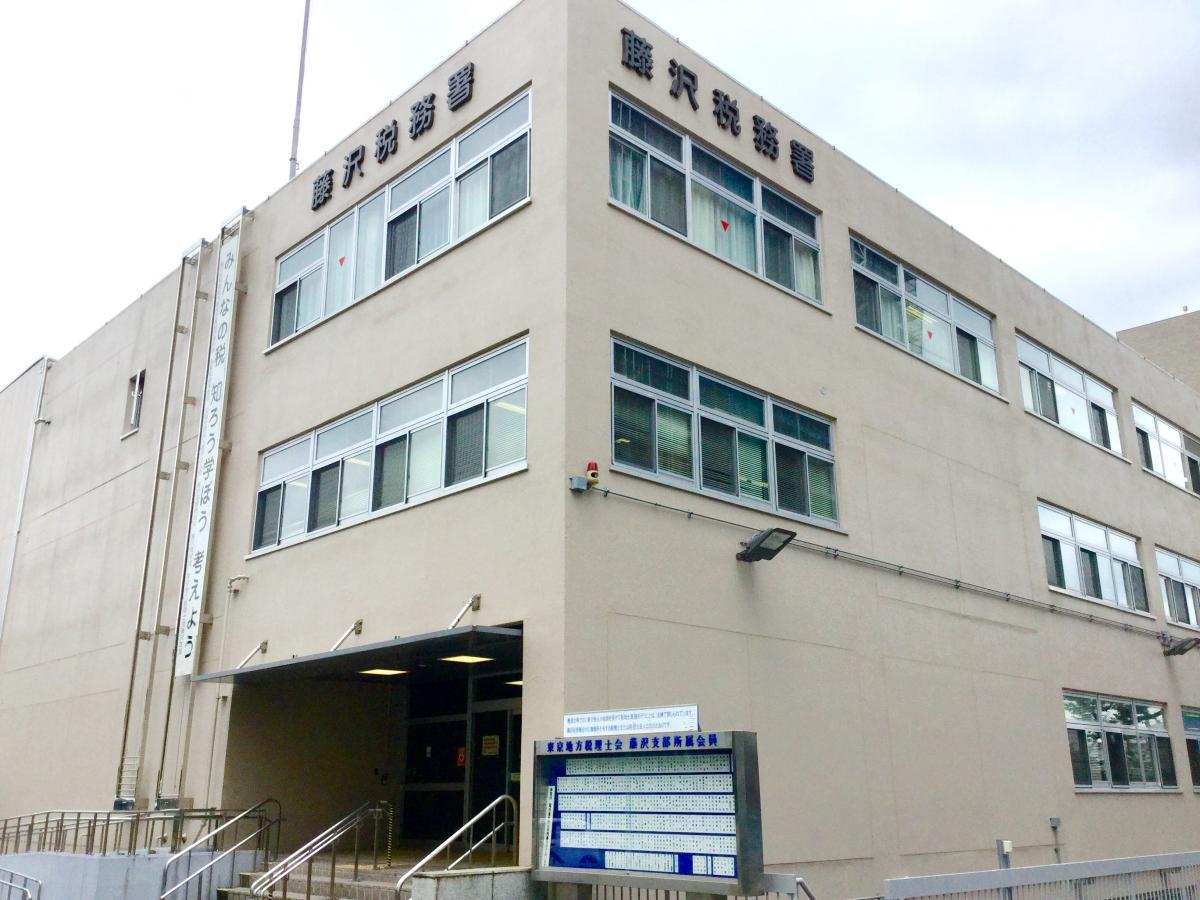 税務署 藤沢